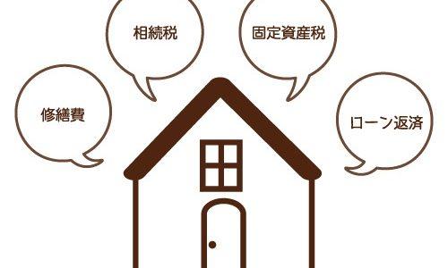固定資産税のわかりやすい計算方法 我が家の納税通知書を公開します