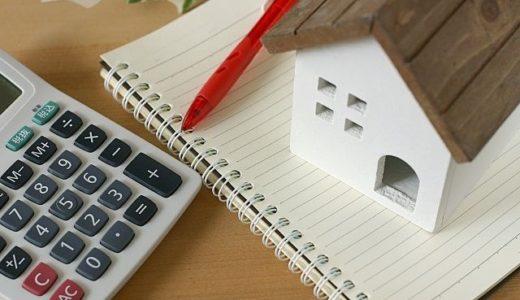 注文住宅を建てる際の住宅ローン選び。分割融資が出来るおすすめの銀行は!