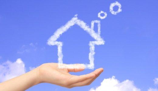 """""""家をたてるなら、増税前の今が建て時"""" は本当??増税前に家を買うメリット・デメリット"""