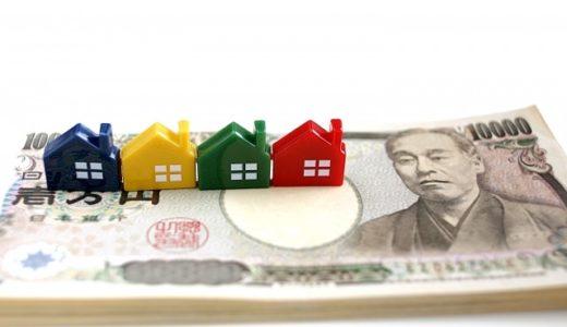 《2018年11月金利速報》2018年5月から11月までの半年間の住宅ローン金利推移をまとめました!!
