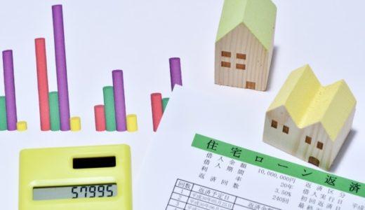 2018年8月住宅ローン金利速報!!大手メガバンクの長期固定金利の上昇に注目