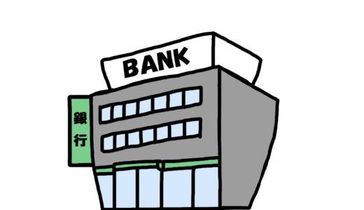 2018年9月住宅ローン金利続報!地銀の金利発表。新規借り入れは地銀がおススメ??