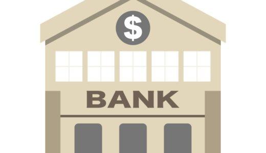 長期金利低下!結局どうなる6月住宅ローン金利《楽天銀行》は既に6月の金利発表済み