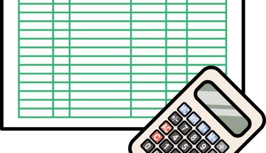 《我が家の家計簿》共働き家庭の9月の収入・支出を公開します!