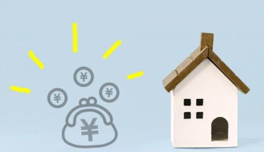 《速報》2018年11月住宅ローン金利が楽天銀行とソニー銀行から発表されました。