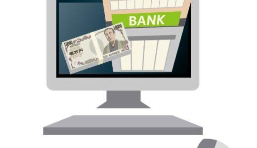 変動金利で借りるなら全疾病特約付団信が無料でつけれてさらに諸費用の安い楽天銀行がおすすめ。