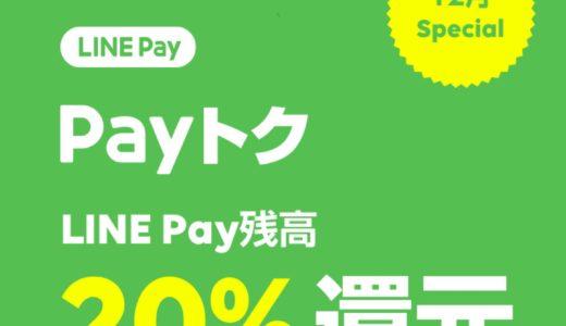ビックカメラでもPayトクで最大25%還元!!LINE Payをスマフォ初心者が百貨店で試しに使ってみました。