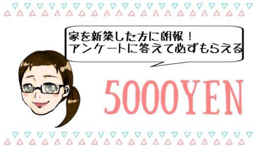 家を新築で購入した方に朗報。SUUMOのアンケートに答えたらもれなく5000円の商品券もらえます!!