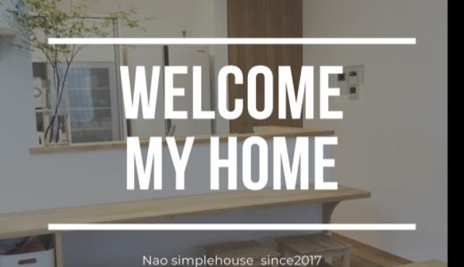《Web内覧会》新築した我が家のリビングダイニングそしてキッチン大公開します!こだわりの間取りとは?