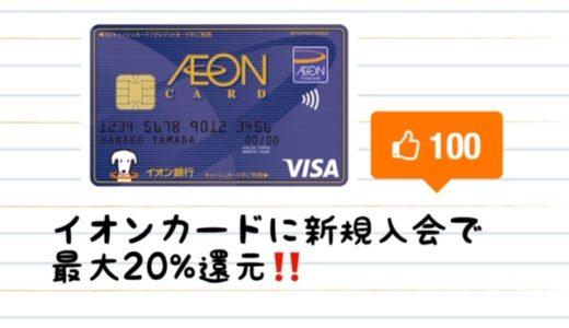 増税前のお買い物はイオンカードで!!新規入会で利用代金20%・最大10万円還元!!