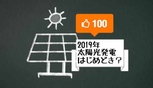 2019年まだ間に合う太陽光発電!メリット・デメリットは?一括比較サイトがおすすめ