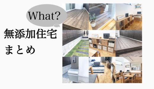 無添加住宅についてもっと知りたい方へ【まとめ】