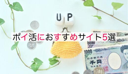 【ポイ活おすすめサイト5選】誰でも簡単に月1万円のお小遣いを稼ぐ方法